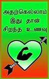 அதற்கெல்லாம் இதுதான் சிறந்த உணவு: - ஆரோக்கிய உணவு, Basic Foods (Tamil Edition)