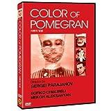 The Colour of Pomegranates (1968) Region 1,2,3,4,5,6 Compatible DVD. Directed by Sergei Parajanov. Starring Sofiko Chiaureli, Melkon Aleksanyan... a.k.a 'Sayat Nova', 'Color Of Pomegranate', 'Nran guyne', 'Red Pomegranate'...