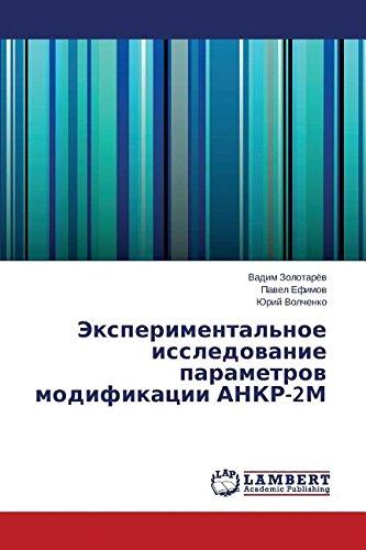 eksperimentalnoe-issledovanie-parametrov-modifikatsii-ankr-2m
