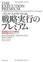 Baransuto sukoakādo ni yoru senryaku jikkō no puremiamu : Kyōsō yūi no tameno senryaku to gyōmu katsudō tono rinkēji