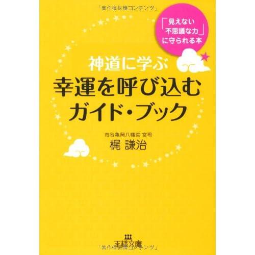 Shintō ni manabu kōun o yobikomu gaido bukku