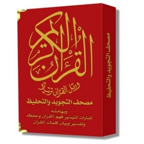 Tajweed Koran for Memorization