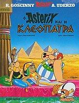 o asterix kai i kleopatra /