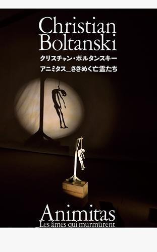 Christian Boltanski : Animitas - Les âmes qui murmurent