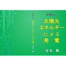 yasasii taiyoukoueneruginiyoruhatuden (Japanese Edition)