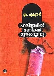 Haridwaril Manikal Muzhangunnu (Malayalam Edition)