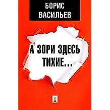 А зори здесь тихие… (Russian Edition)
