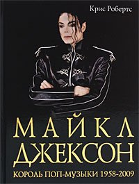 Michael Jackson King of Pop 1958-2009 / Maykl Dzhexon Korol pop-muzyki 1958-2009