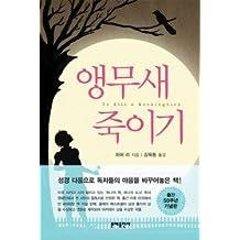 To kill a mocking bird korean (Korean Edition) by Harper Lee (2011-01-01)
