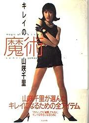 Amazon.co.uk: Senri Yamazaki: Books, Biography, Blogs
