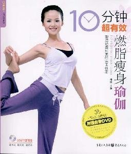 sports-weight-loss-center-10-minutes-weight-loss-super-efficient-fat-burning-yogachinese-edition