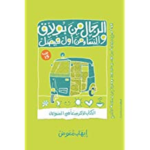 الرجال من بولاق والنساء من أول فيصل (Arabic Edition)