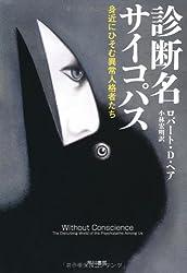 Shindanmei saikopasu : Mijika ni hisomu ijoÌ