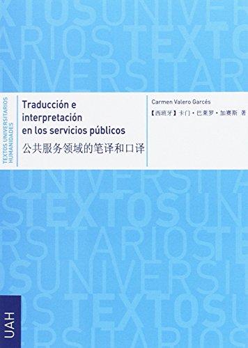 Traducción e interpretación en los Servicios Públicos (Textos Universitarios Humanidades)