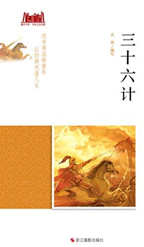 三十六计:插图本 (English Edition)