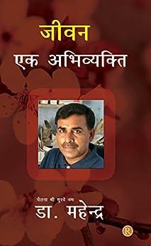 Jivan ek Abhivykti: Poetry collection (Hindi Edition) by [Mahendra, Dr]