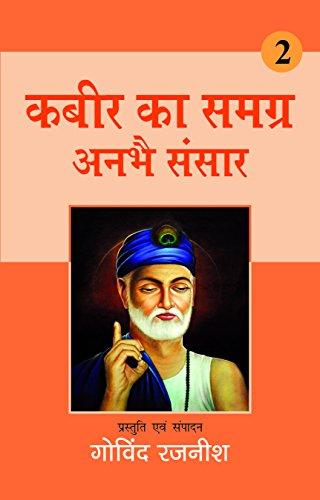 Kabir Ka Samagra Anbhai Sansar (Part-2)