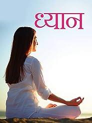 Dhyan (Hindi Edition)