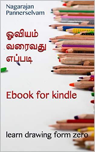 ஓவியம் வரைவது எப்படி Ebook for kindle: learn ...