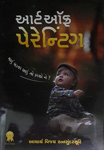 Art Of Parenting Gujarati