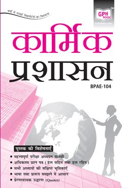 BPAE104 Personnel Administration (IGNOU Help book for BPAE-104 in Hindi Medium)