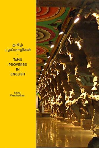 தமிழ் பழமொழிகள் ஆங்கிலத்தில் Tamil Proverbs in English: Tamil Proverbs in Six Words (English Edition)
