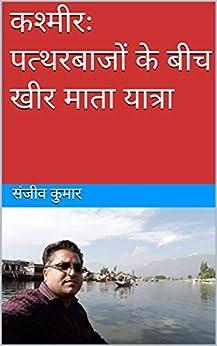 कश्मीरः पत्थरबाजों के बीच खीर माता यात्रा (Hindi Edition) di [कुमार, संजीव ]