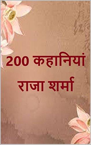 200 कहानियां (Hindi Edition) por राजा  शर्मा