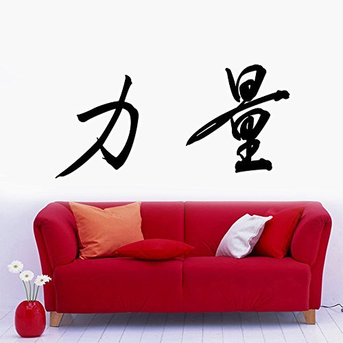 Forza carattere cinese scrivere Script rimovibile Wall Sticker Art Home Office Room Mural Decor vehicle Car Truck Window bumper Graphic decal- (20,3 cm)/(20 cm) Wide matte White color