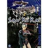 San Ku Kaï - Vol.2 (5 épisodes)