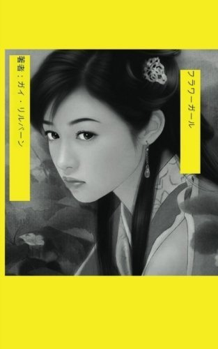 Flower Girl (Japanese): Flower Girl (Japanese Edition) by Guy Lilburne (2015-11-28)