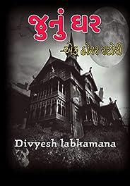 Junu ghar: A horror story (Gujarati Edition)
