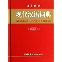 Business International Modern Chinese Dictionary ( two-color illustrations of this )(Chinese Edition)