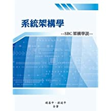 Systems Architecture: General Architectural Theory Using SBC Architecture