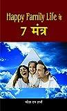 Happy Family Life 7 Mantra (Hindi Edition)