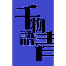 SENMONOGATARI AO TANPENSHUU (MAN YOU SHU) (Japanese Edition)