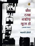 Kaun Thagwa Nagariyal Lootal Ho