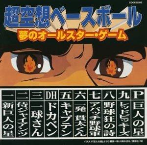 MF Compilation by Baseball Anime Allstar