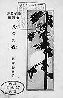 AkikoKoiutashou6 (Japanese Edition)