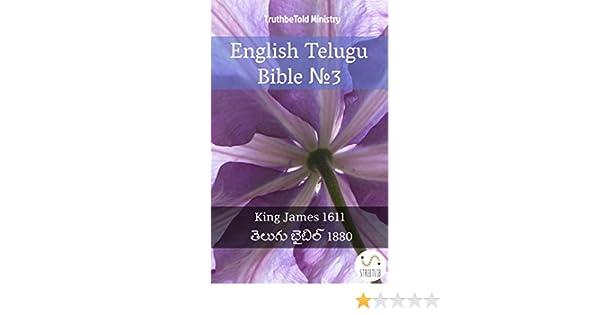 English Telugu Bible №3: King James 1611 - తెలుగు