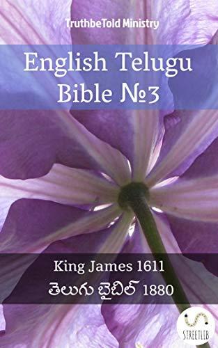 English Telugu Bible №3: King James 1611 - తెలుగు బైబిల్ 1880 (Parallel...