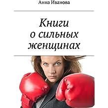 Книги осильных женщинах