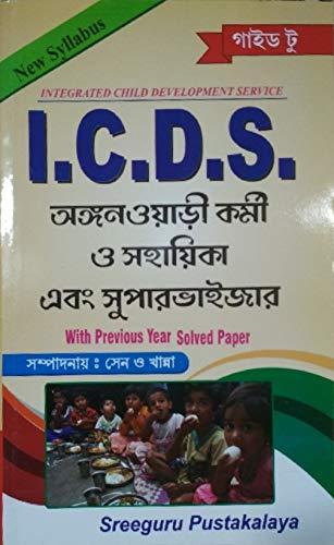Integrated Child Development Service (I.C.D.S) Exam (Bengali)