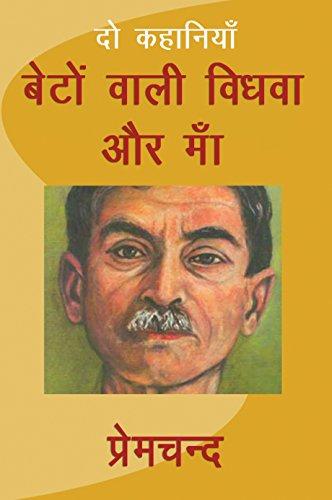 beton-wali-vidhwa-aur-maa-hindi-hindi-edition