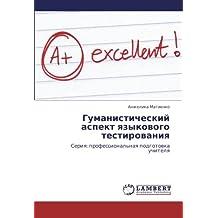 Gumanisticheskiy aspekt yazykovogo testirovaniya: Seriya: professional'naya podgotovka uchitelya