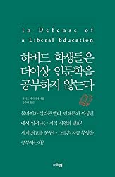 In Defense of a Liberal Education (2015) (Korea Edition)