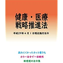Health Medical Strategy Promotion Act Colored Laws (Japanese Edition)