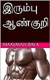 #5: இரும்பு ஆண்குறி (Tamil Edition)