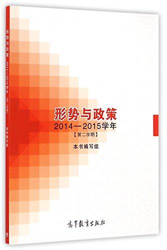 形势与政策简论 第四版