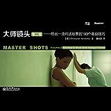Master Shots Vol 2: Shooting Great Dialogue Scenes (Chinese Edition)